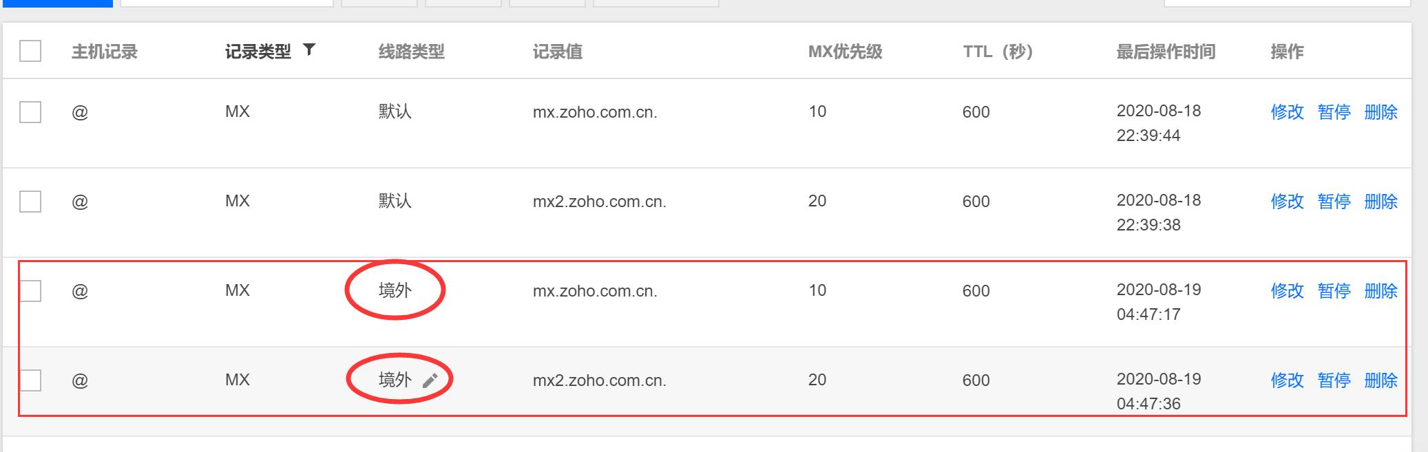 DNSPod配置域名邮箱DNS解析CNAME+MX的坑