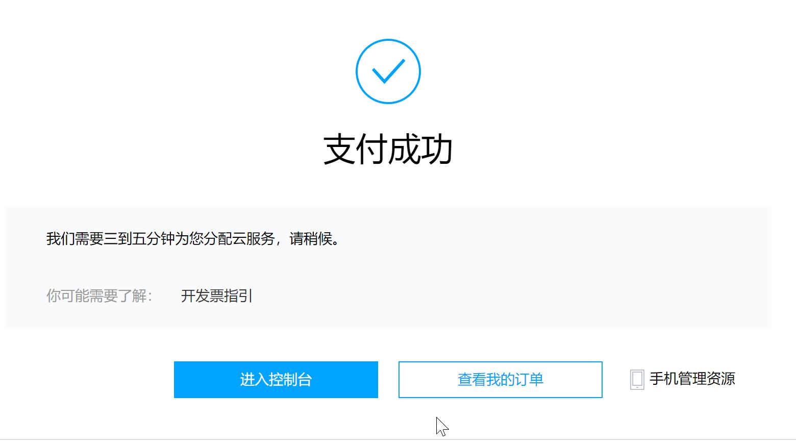 腾讯云免费领取30天轻量应用服务器