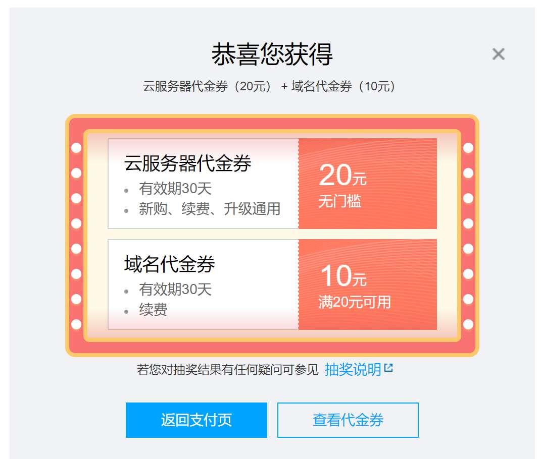 感谢WooSi大佬的代金券线报,续费com+cn=0元