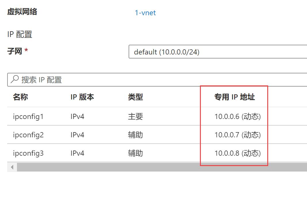微软Azure虚拟机(VPS)配置多个IP